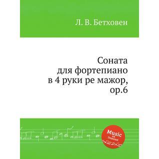 Соната для фортепиано в 4 руки ре мажор, ор.6