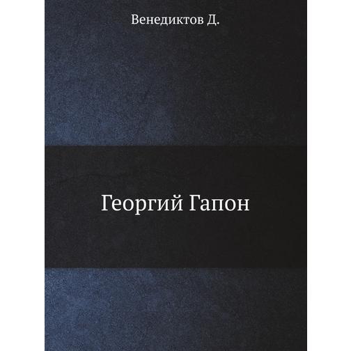 Георгий Гапон 38716697