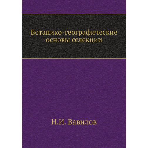 Ботанико-географические основы селекции 38716312