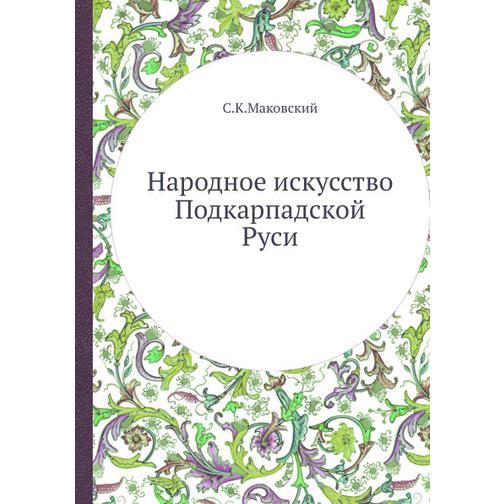 Народное искусство Подкарпадской Руси 38733326