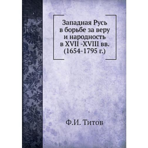 Западная Русь в борьбе за веру и народность в XVII -XVIII вв. (1654-1795 г.) 38733268