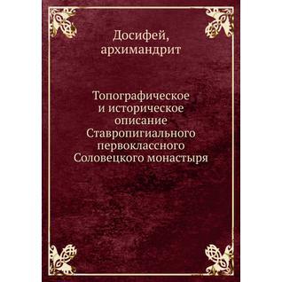 Топографическое и историческое описание Ставропигиального первоклассного Соловецкого монастыря
