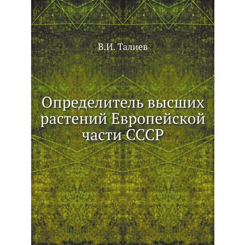 Определитель высших растений Европейской части СССР 38734817
