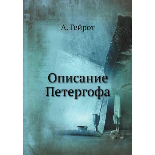 Описание Петергофа 38716271