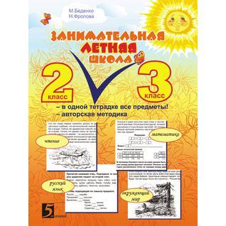 Занимательная летняя школа: Все предметы в одной тетради: Авторская методика: 2-3 класс