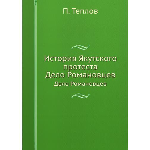 История Якутского протеста 38732456