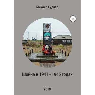 Шойна в 1941 - 1945 годах