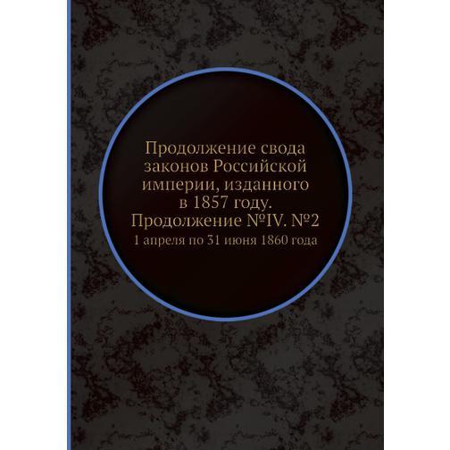 Продолжение свода законов Российской империи, изданного в 1857 году. Продолжение №IV. №2 38732425