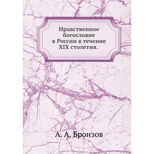 Нравственное богословие в России в течение XIX столетия