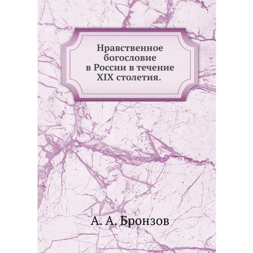 Нравственное богословие в России в течение XIX столетия 38716983