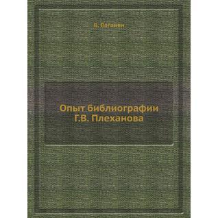 Опыт библиографии Г.В. Плеханова