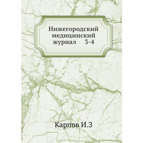 Нижегородский медицинский журнал 3-4 38716927