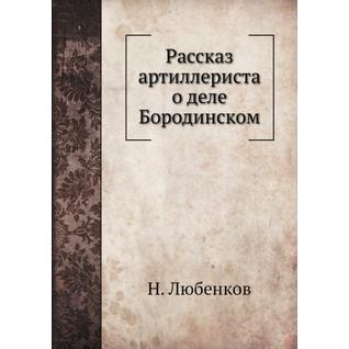 Рассказ артиллериста о деле Бородинском