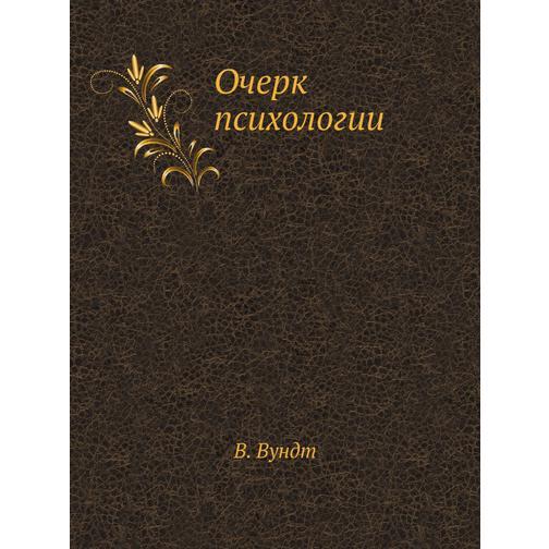 Очерк психологии 38716817