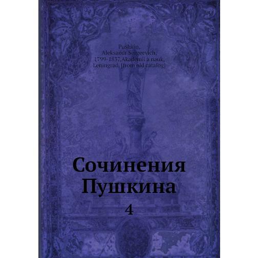 Сочинения Пушкина 38716506