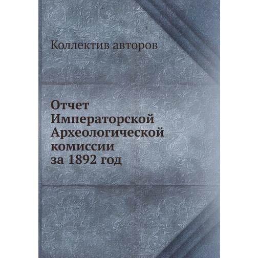 Отчет Императорской Археологической комиссии за 1892 год 38732221