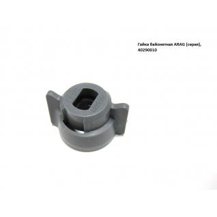 Гайка байонетная ARAG (серая) 40290010