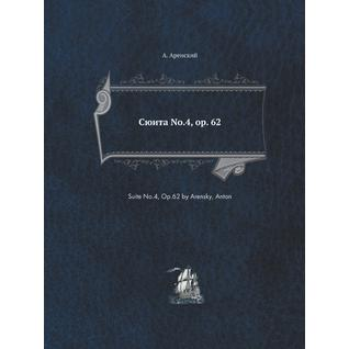 Сюита №.4, op. 62