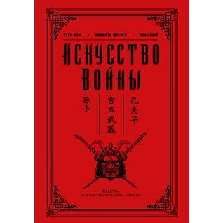 Сунь-цзы. Искусство войны, 978-5-17-099851-7