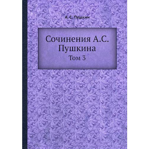 Сочинения А. С. Пушкина (Издательство: ГуглБукс (ЁЁ Медиа)) 38734717