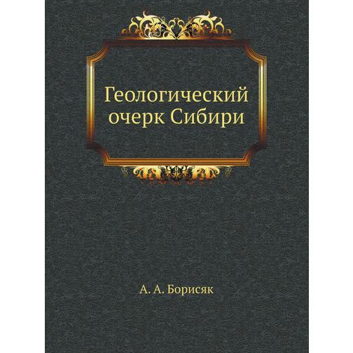 Геологический очерк Сибири 38734666