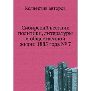 Сибирский вестник политики, литературы и общественной жизни 1885 года № 7