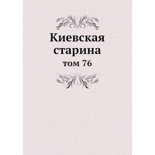Киевская старина (ISBN 13: 978-5-517-89177-8)