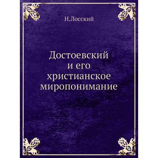 Достоевский и его христианское миропонимание