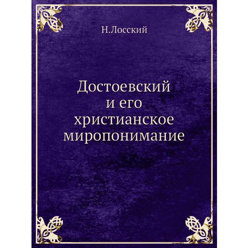 Достоевский и его христианское миропонимание 38716691