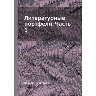 Литературные портфели. Часть 1