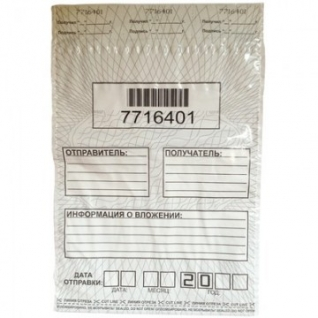 Пакет сейф-пакеты, формат А5 (195х265мм), 60мкм., 100 шт/уп