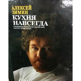 Алексей Зимин. Кухня навсегда, 978-5-91151-140-1