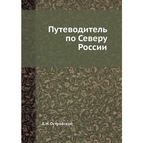 Путеводитель по Северу России 38732693