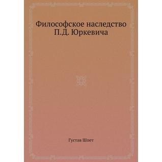 Философское наследство П.Д. Юркевича