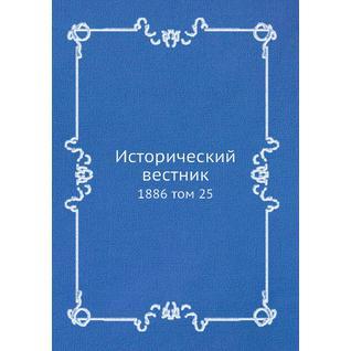 Исторический вестник (ISBN 13: 978-5-517-93266-2)