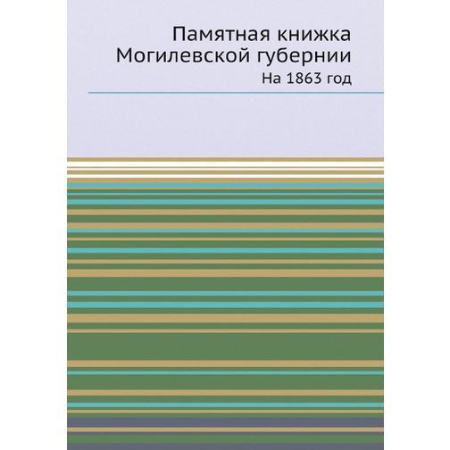 Памятная книжка Могилевской губернии 38734850