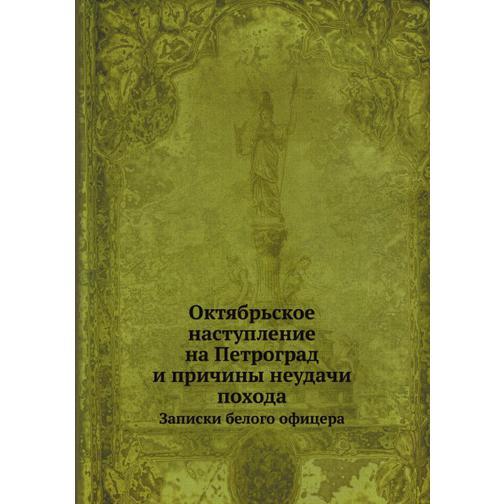 Октябрьское наступление на Петроград и причины неудачи похода 38716225