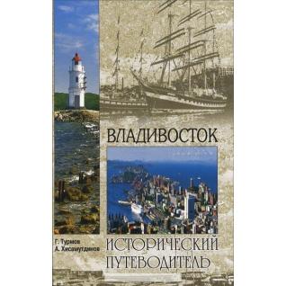 Г. П. Турмов, А. А. Хисамутдин. Владивосток, 978-5-4444-1726-3