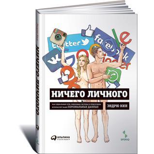 Кин Э.. Книга Ничего личного. Как социальные сети, поисковые системы и спецслужбы используют наши персональные дан18+