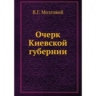 Очерк Киевской губернии