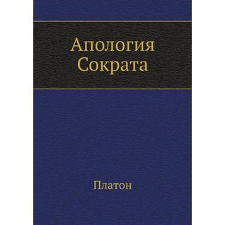Апология Сократа (Автор: Платон)