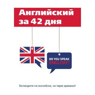 Английский за 42 дня (Год публикации: 2018)