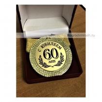 Медаль 60 лет С Юбилеем-2