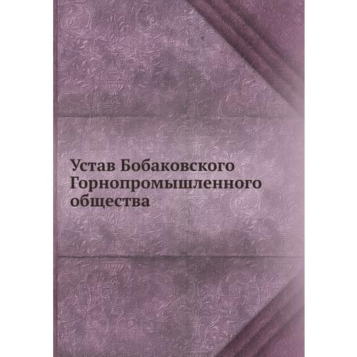 Устав Бобаковского Горнопромышленного общества 38733412