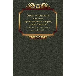 Отчет о тридцать шестом присуждении наград графа Уварова