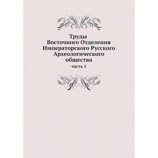 Труды Восточного Отделения Императорского Русского Археологического общества (ISBN 13: 978-5-517-88179-3)
