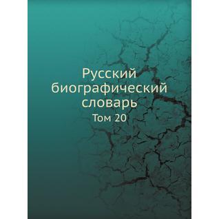 Русский биографический словарь (Автор: А.А. Половцев)