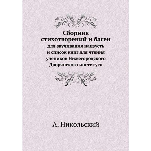 Сборник стихотворений и басен 38717004