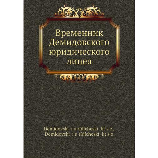 Временник Демидовского юридического лицея (Год публикации: 2012) 38716218