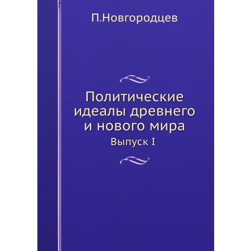 Политические идеалы древнего и нового мира 38716661